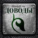 dovodi.ru
