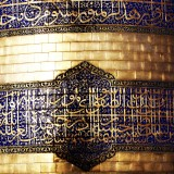 imam_reza_dome_by_islamicwa