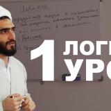Курбан Мирзаханов. Логика 1