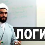 Курбан Мирзаханов. Логика 7
